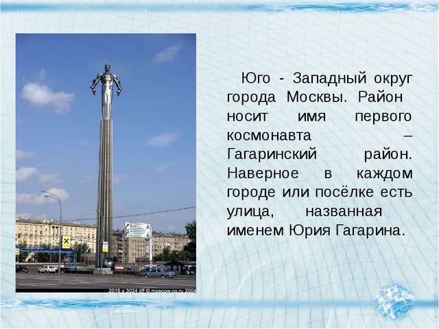 Юго - Западный округ города Москвы. Район носит имя первого космонавта – Гаг...