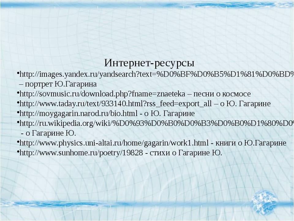 Интернет-ресурсы http://images.yandex.ru/yandsearch?text=%D0%BF%D0%B5%D1%81%D...