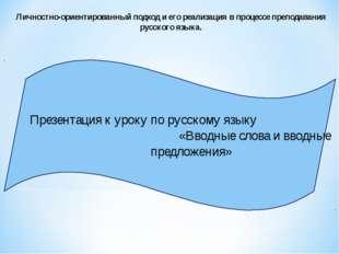 Личностно-ориентированный подход и его реализация в процессе преподавания рус