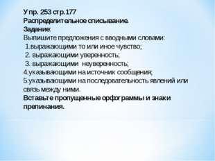 Упр. 253 стр.177 Распределительное списывание. Задание: Выпишите предложения