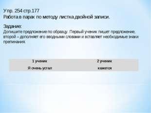 Упр. 254 стр.177 Работа в парах по методу листка двойной записи. Задание: Доп
