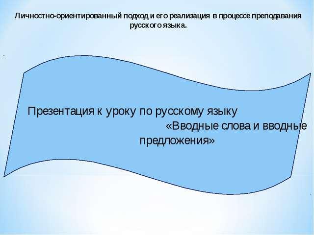 Личностно-ориентированный подход и его реализация в процессе преподавания рус...
