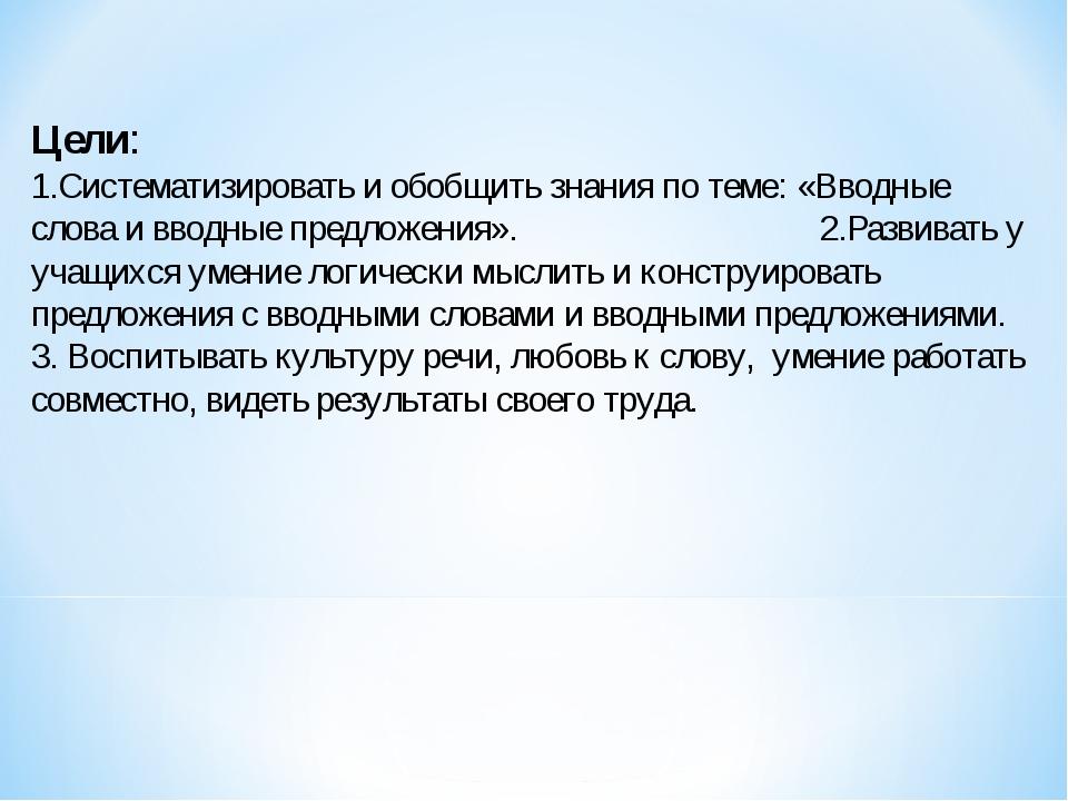 Цели: 1.Систематизировать и обобщить знания по теме: «Вводные слова и вводны...