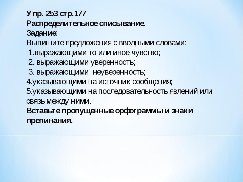 Упр. 253 стр.177 Распределительное списывание. Задание: Выпишите предложения...