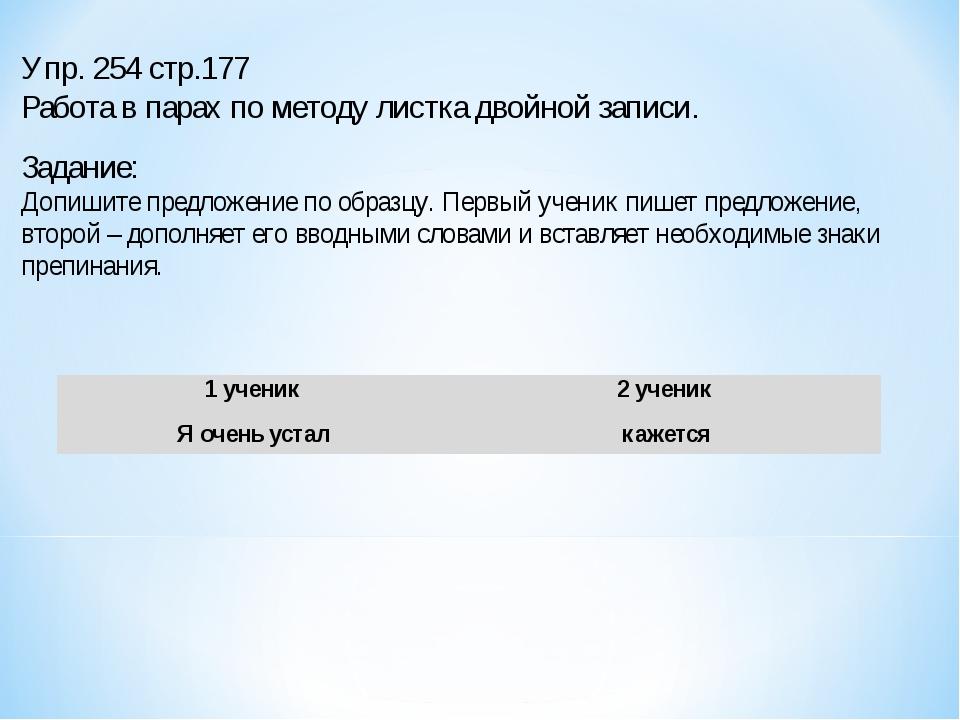 Упр. 254 стр.177 Работа в парах по методу листка двойной записи. Задание: Доп...
