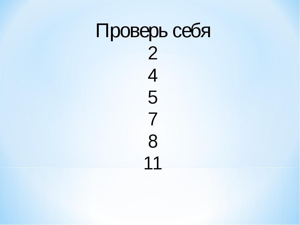 Проверь себя 2 4 5 7 8 11