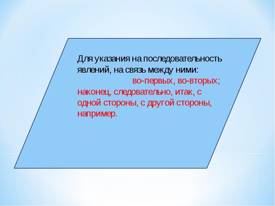 Для указания на последовательность явлений, на связь между ними: во-первых, в...