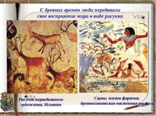 Рисунок первобытного художника, Испания С древних времен люди передавали свое