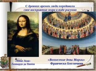 С древних времен люди передавали свое восприятие мира в виде рисунка «Мона Ли