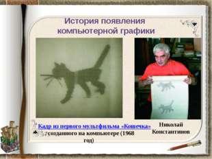 История появления компьютерной графики Николай Константинов Кадр из первого м