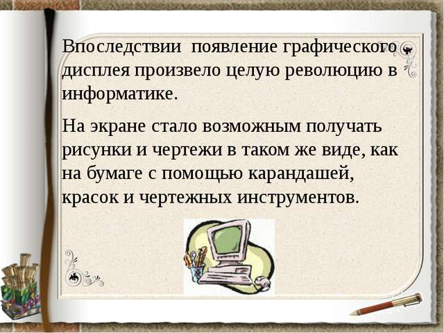 Впоследствии появление графического дисплея произвело целую революцию в инфор...