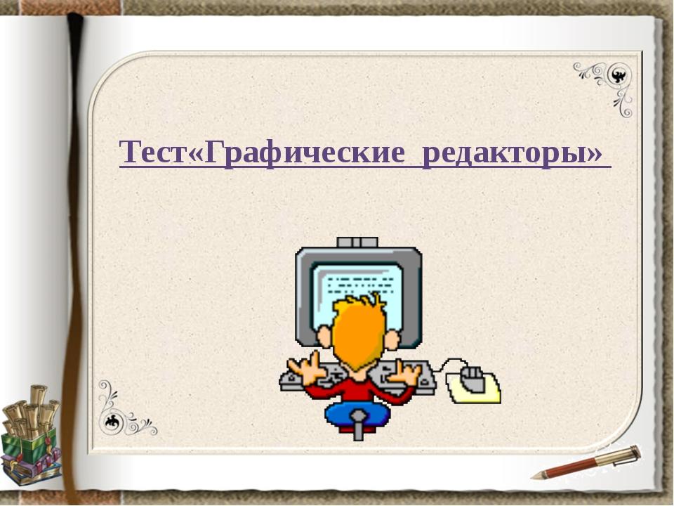 Тест «Графические редакторы»