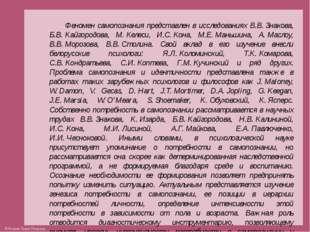 Феномен самопознания представлен в исследованиях В.В.Знакова, Б.В.Кайгород