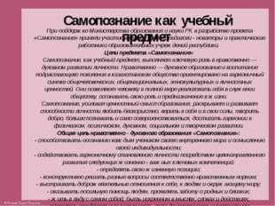 Самопознание как учебный предмет При поддержке Министерства образования и нау