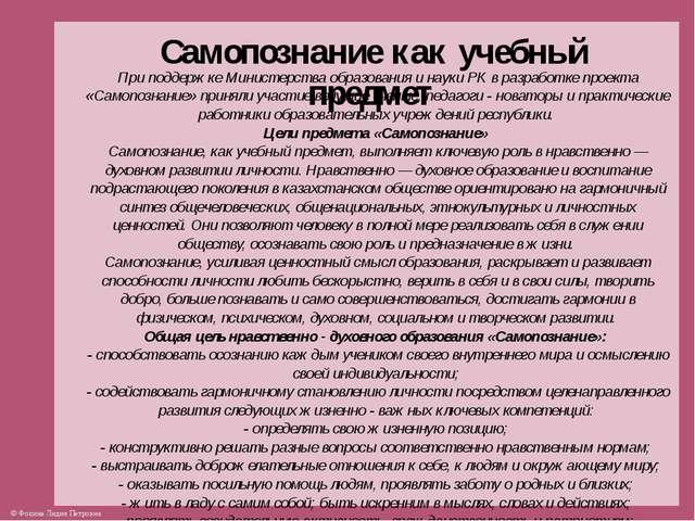 Самопознание как учебный предмет При поддержке Министерства образования и нау...