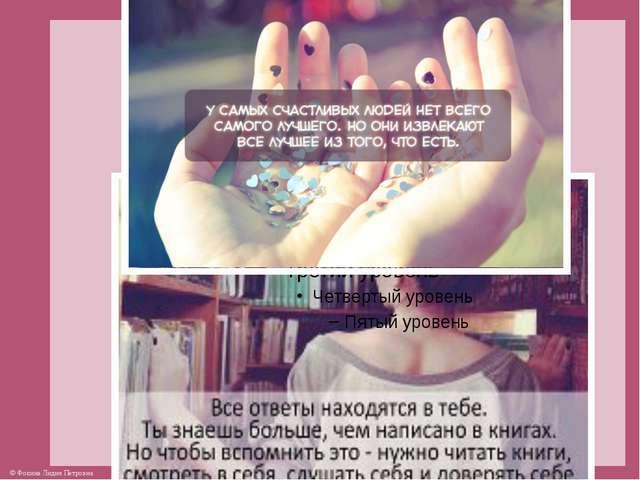 © Фокина Лидия Петровна