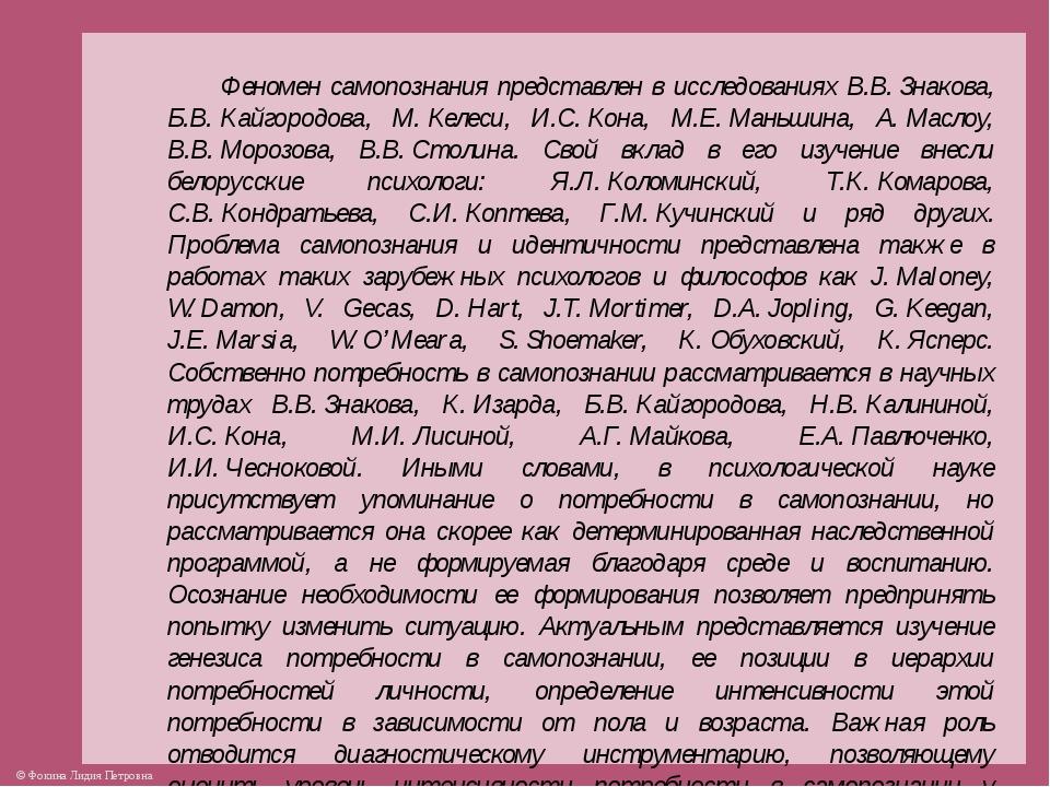 Феномен самопознания представлен в исследованиях В.В.Знакова, Б.В.Кайгород...