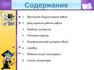 Отчетный график по учащимся за год График работы кружков и факультативов Гра