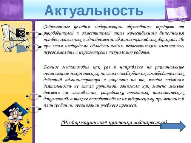 2. Годовая циклограмма работы заместителя директора по УВР