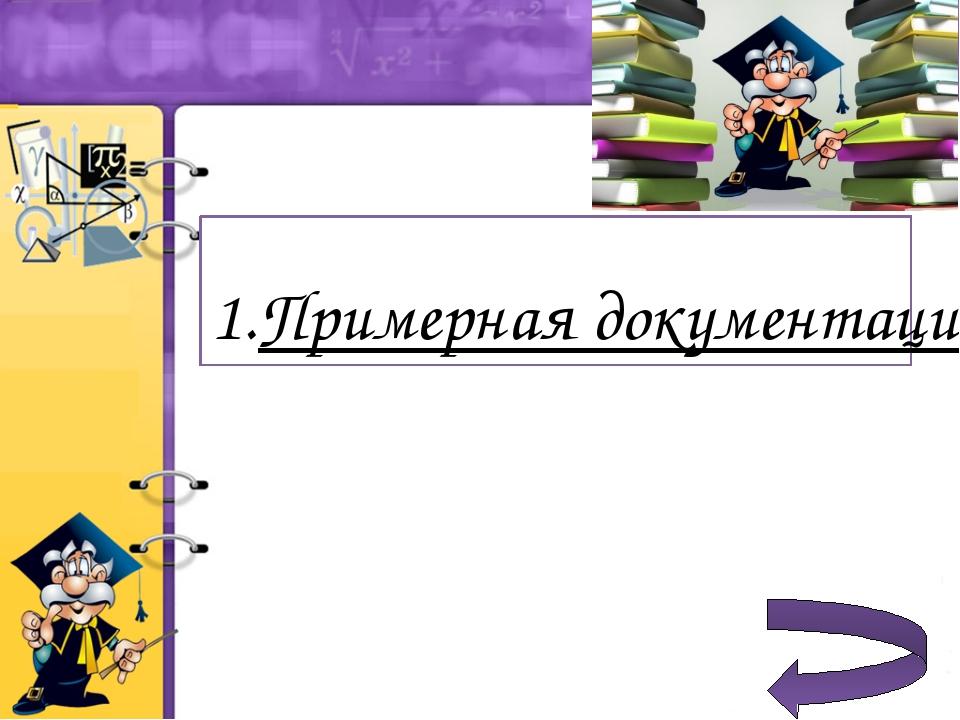 Анализ итоговой промежуточной и итоговой аттестации Аналитический отчет по у...