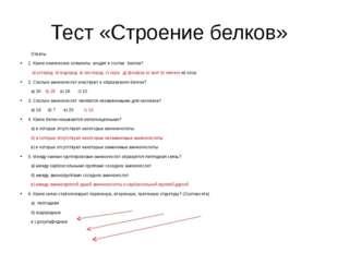 Тест «Строение белков» Ответы 1. Какие химические элементы входят в состав бе