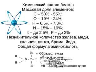 Химический состав белков Массовая доля элементов: С – 50% - 55%; О – 19% - 24