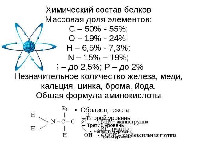 Химический состав белков Массовая доля элементов: С – 50% - 55%; О – 19% - 24...