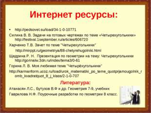 Интернет ресурсы: http://pedsovet.su/load/34-1-0-10771 Силина В. В. Задачи на