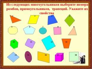Из следующих многоугольников выберите номера ромбов, прямоугольников, трапеци