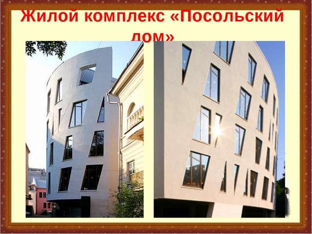 Жилой комплекс «Посольский дом»