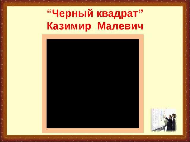 """""""Черный квадрат"""" Казимир Малевич"""