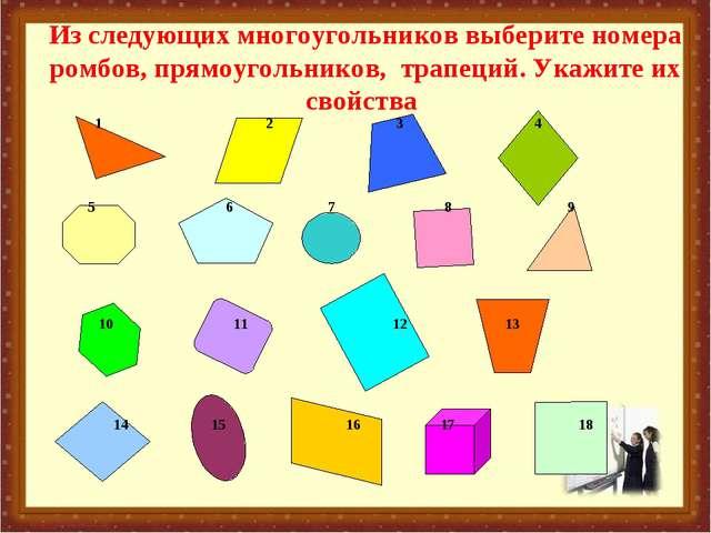 Из следующих многоугольников выберите номера ромбов, прямоугольников, трапеци...