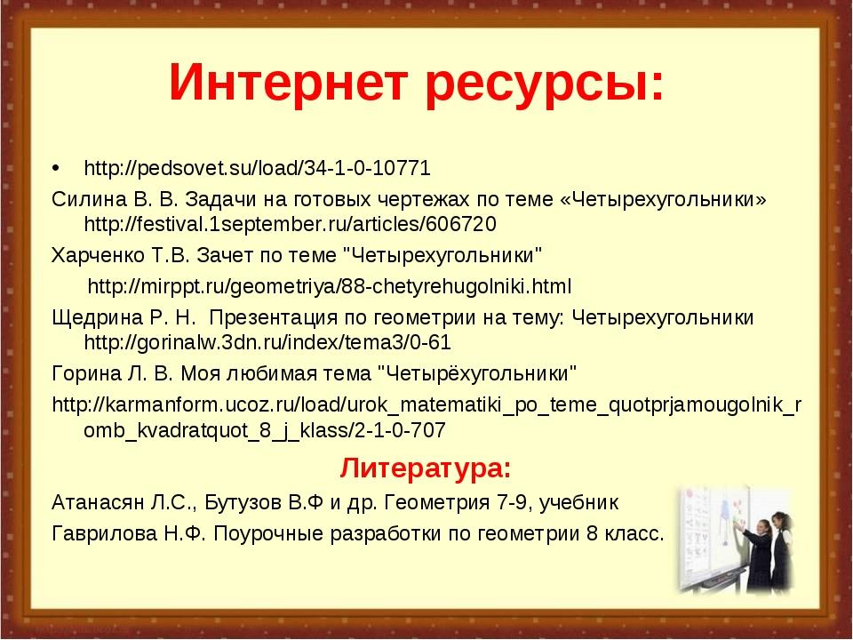 Интернет ресурсы: http://pedsovet.su/load/34-1-0-10771 Силина В. В. Задачи на...