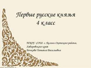 Первые русские князья 4 класс МКОУ СОШ с. Булгин Охотского района, Хабаровск