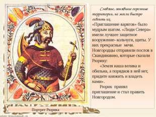 Славяне, занявшие огромные территории, не могли быстро освоить их. «Приглаш