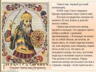 Портрет Святослава Игоревича Святослав- первый русский полководец. В 964 г
