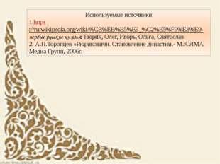 Используемые источники 1.https://ru.wikipedia.org/wiki/%CE%EB%E5%E3_%C2%E5%F