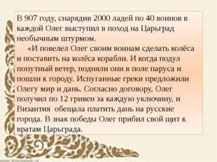 В 907 году, снарядив 2000 ладей по 40 воинов в каждой Олег выступил в поход