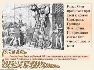 Князь Олег прибивает щит свой к вратам Царьграда. Гравюра Ф.А.Бруни. По пред