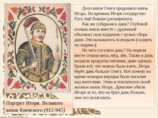 Дело князя Олега продолжал князь Игорь. Во времена Игоря государство Русь е