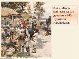 Князь Игорь собирает дань с древлян в 945г. Художник К.В.Лебедев