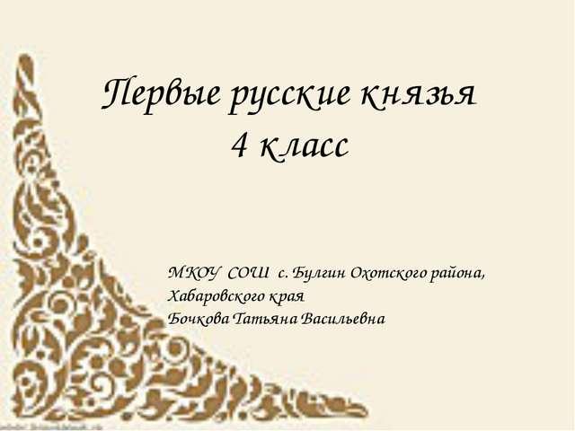 Первые русские князья 4 класс МКОУ СОШ с. Булгин Охотского района, Хабаровск...