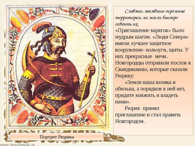 Славяне, занявшие огромные территории, не могли быстро освоить их. «Приглаш...