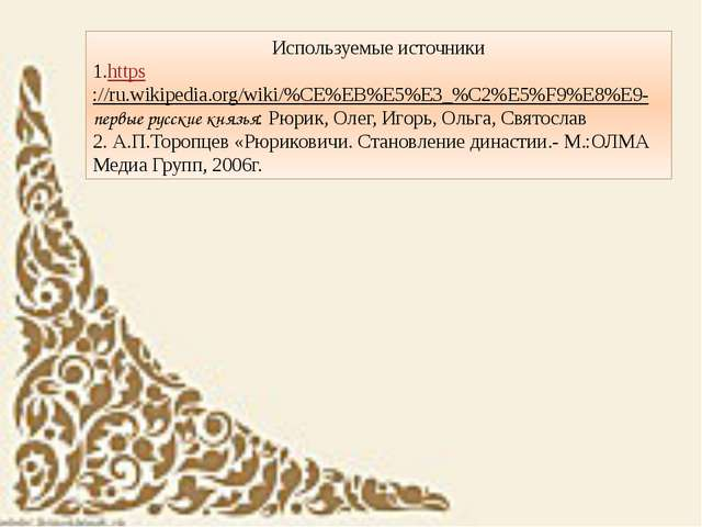Используемые источники 1.https://ru.wikipedia.org/wiki/%CE%EB%E5%E3_%C2%E5%F...