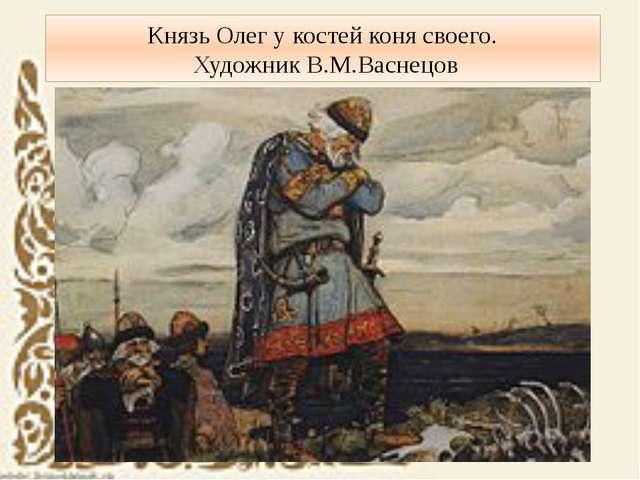 Князь Олег у костей коня своего. Художник В.М.Васнецов