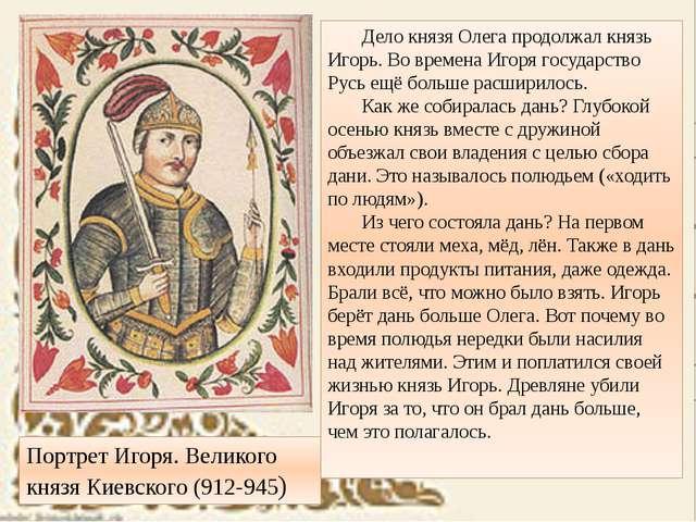 Дело князя Олега продолжал князь Игорь. Во времена Игоря государство Русь е...