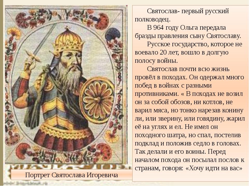 Портрет Святослава Игоревича Святослав- первый русский полководец. В 964 г...