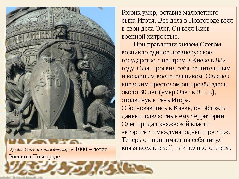 Рюрик умер, оставив малолетнего сына Игоря. Все дела в Новгороде взял в свои...