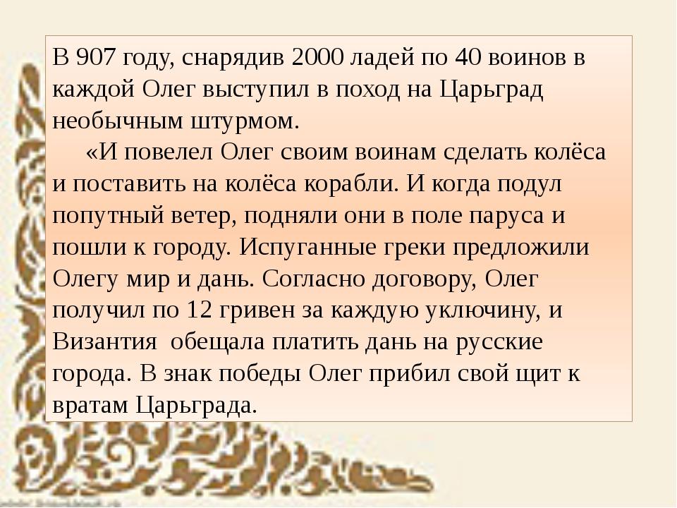 В 907 году, снарядив 2000 ладей по 40 воинов в каждой Олег выступил в поход...