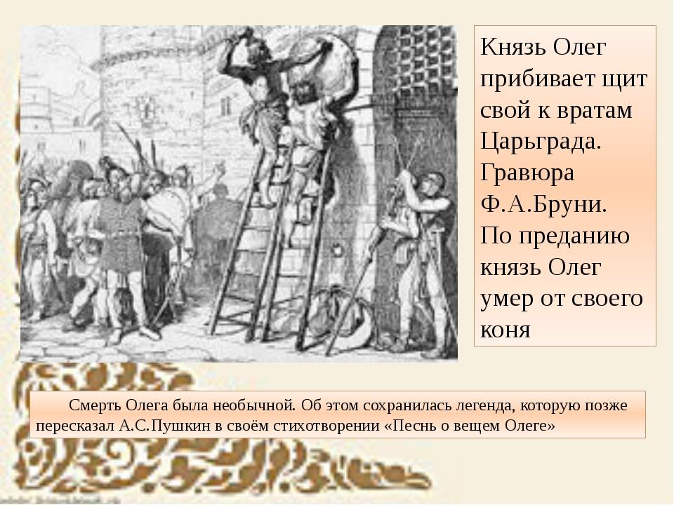 Князь Олег прибивает щит свой к вратам Царьграда. Гравюра Ф.А.Бруни. По пред...